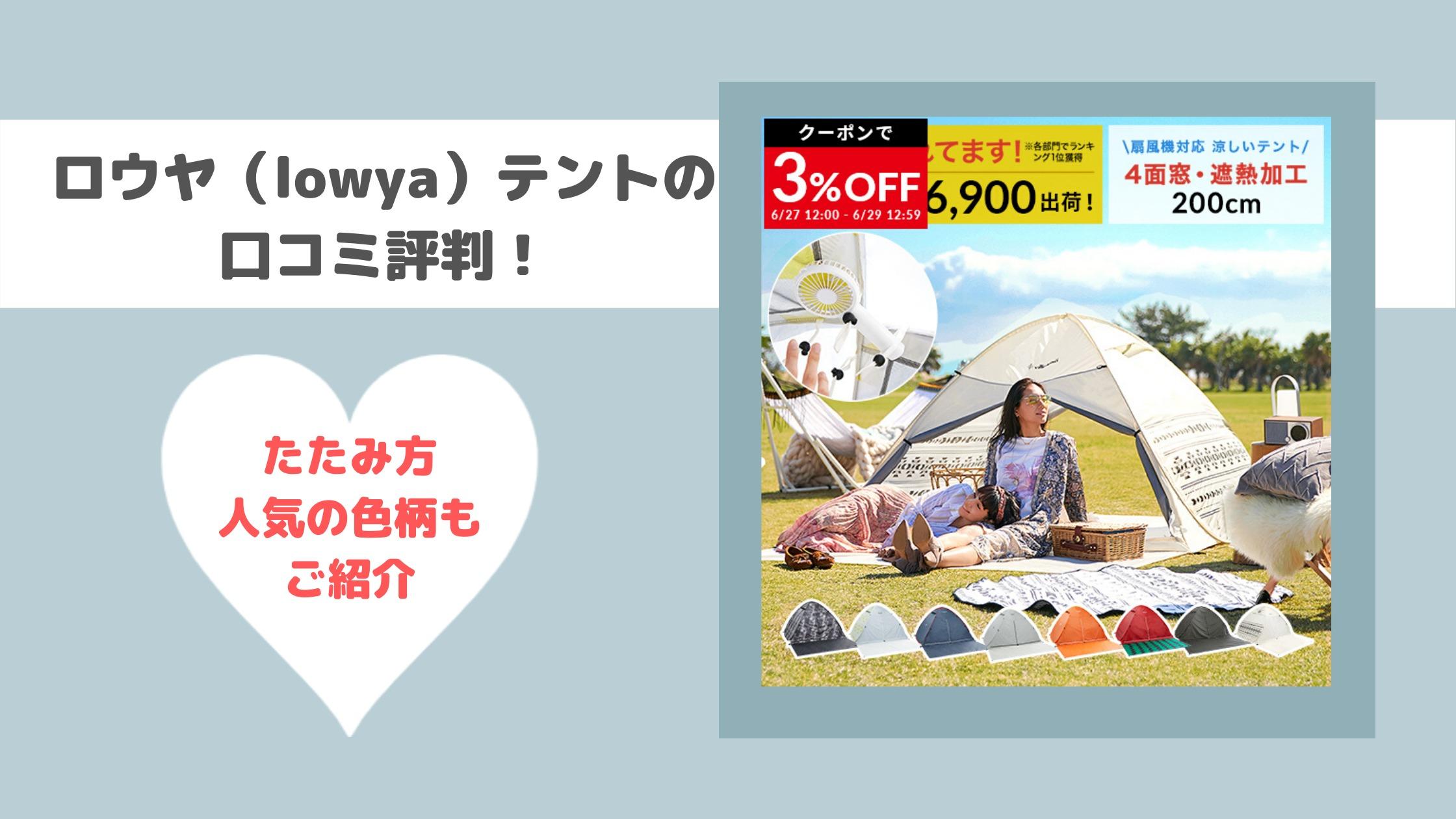 ロウヤ(lowya)テントの口コミ評判!