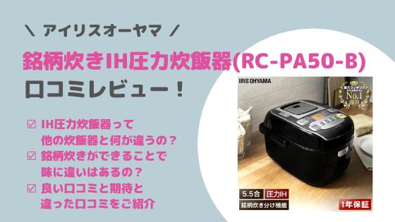 アイリスオーヤマの銘柄炊きIH圧力炊飯器RC-PA50-B
