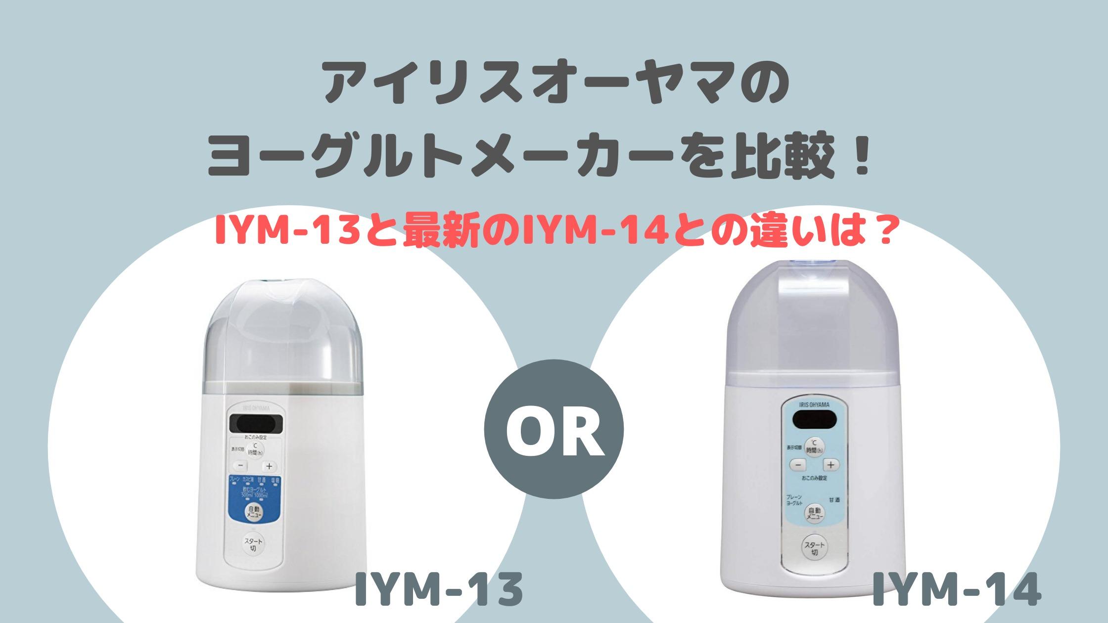 アイリスオーヤマのヨーグルトメーカー比較