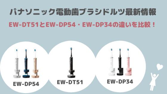 EW-DT51とEW-DP54・EW-DP34の違い