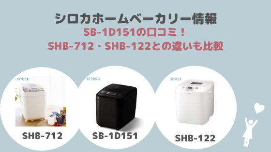 SB-1D151の口コミ!SHB-712・SHB-122との違いも比較