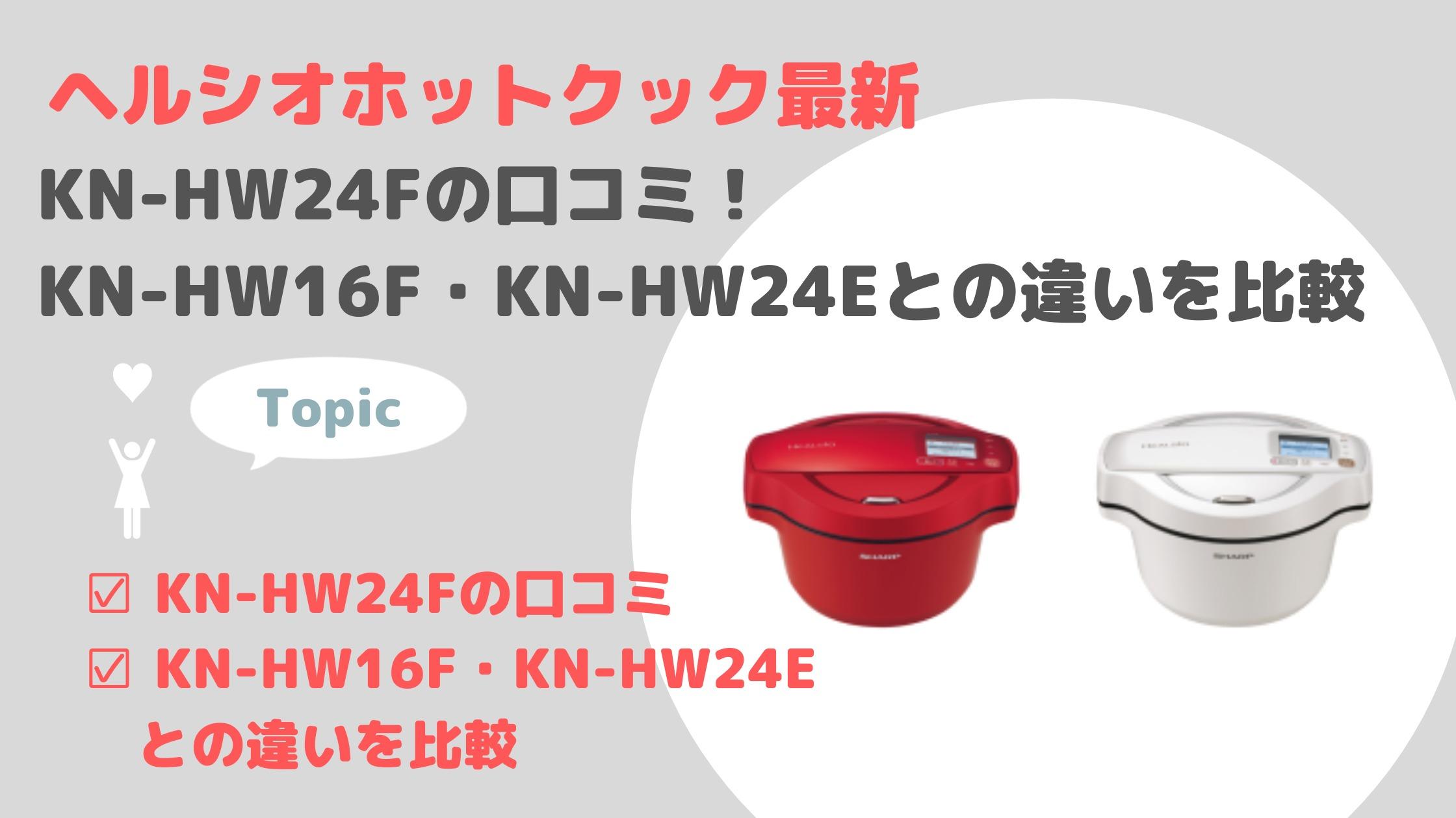 KN-HW24Fの口コミ!KN-HW16F・KN-HW24Eとの違いを比較