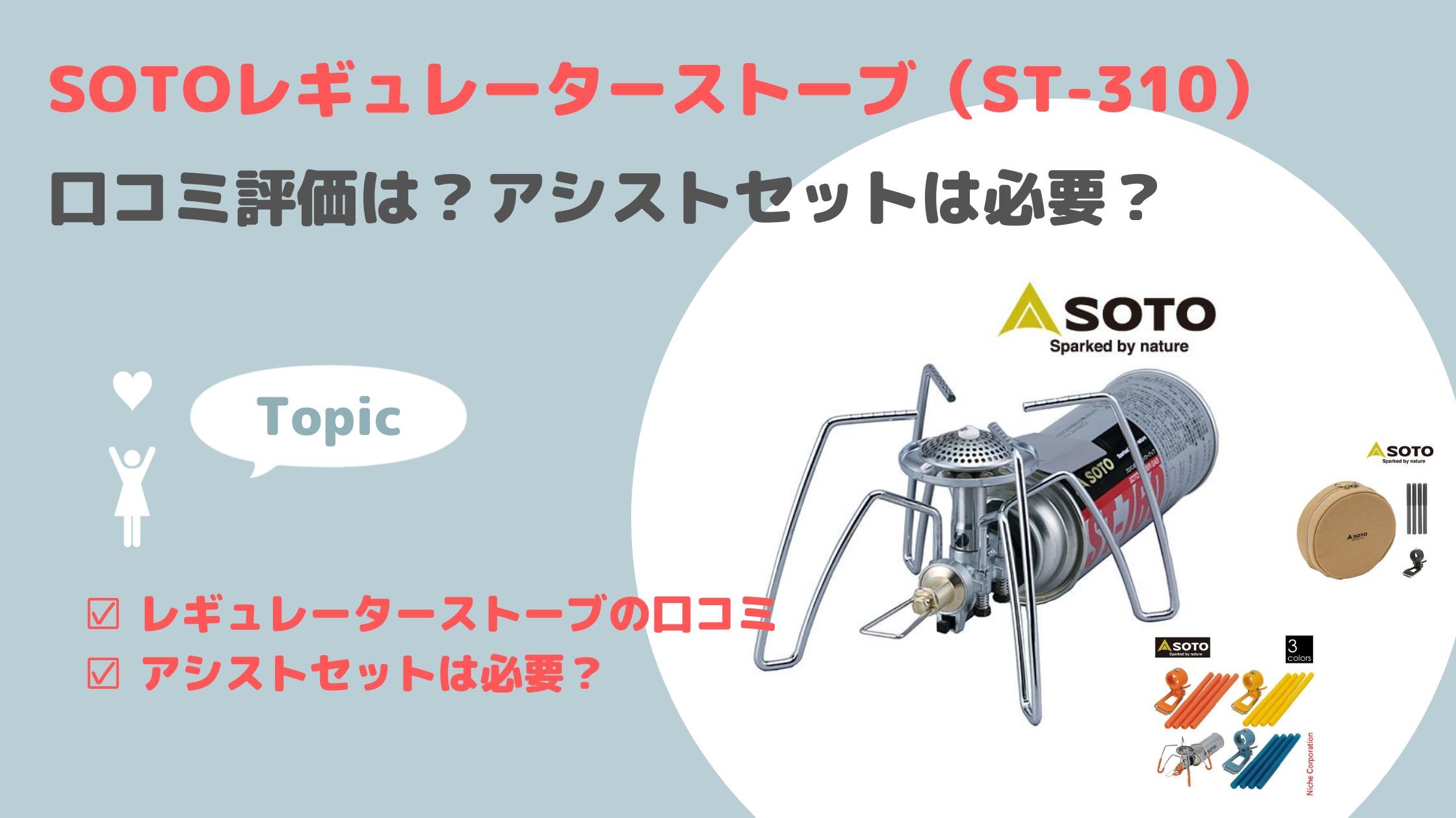SOTOレギュレーターストーブ(ST-310)の口コミ評価