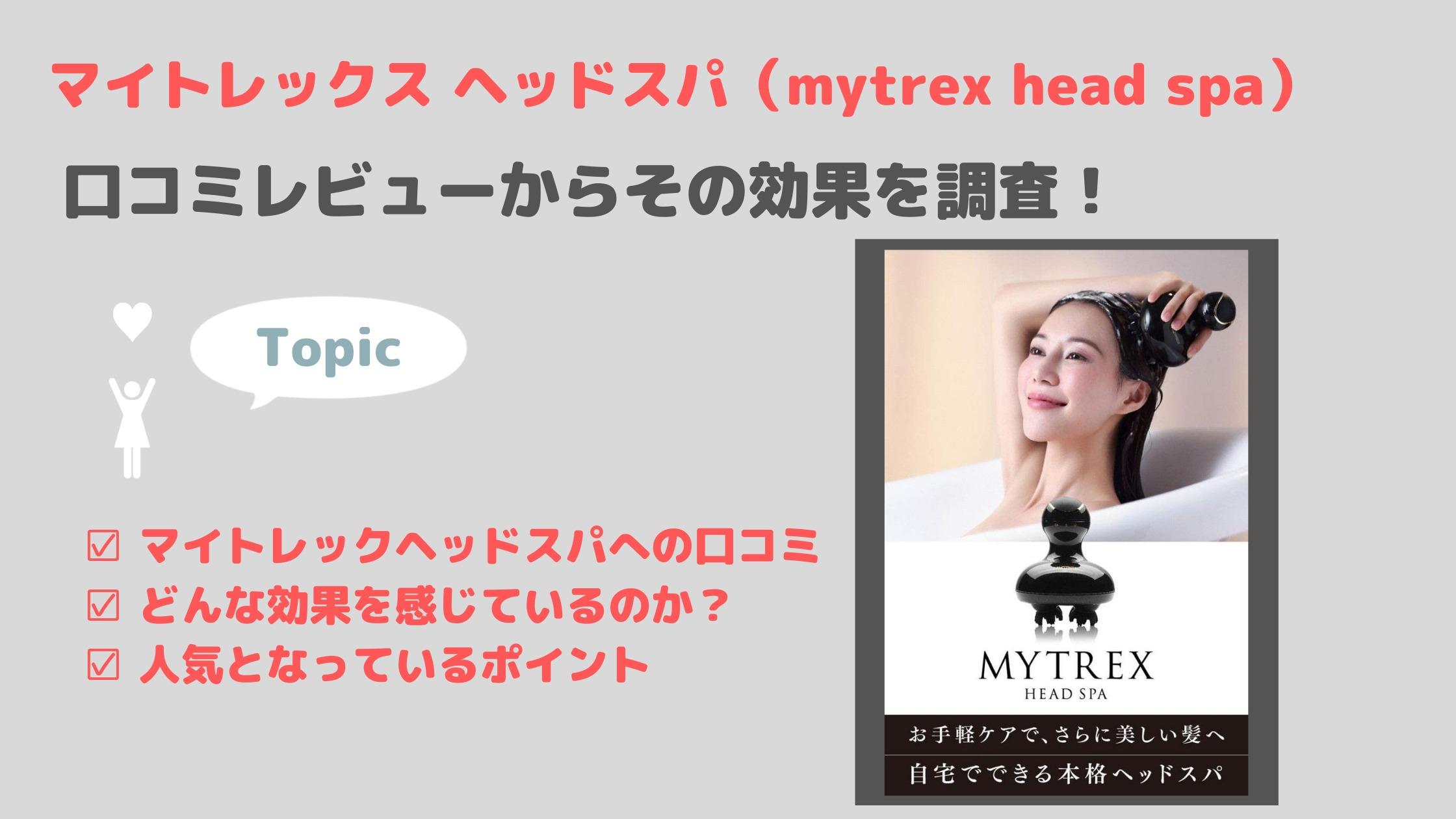 マイトレックスヘッドスパ(mytrex head spa)の 口コミ評価は?