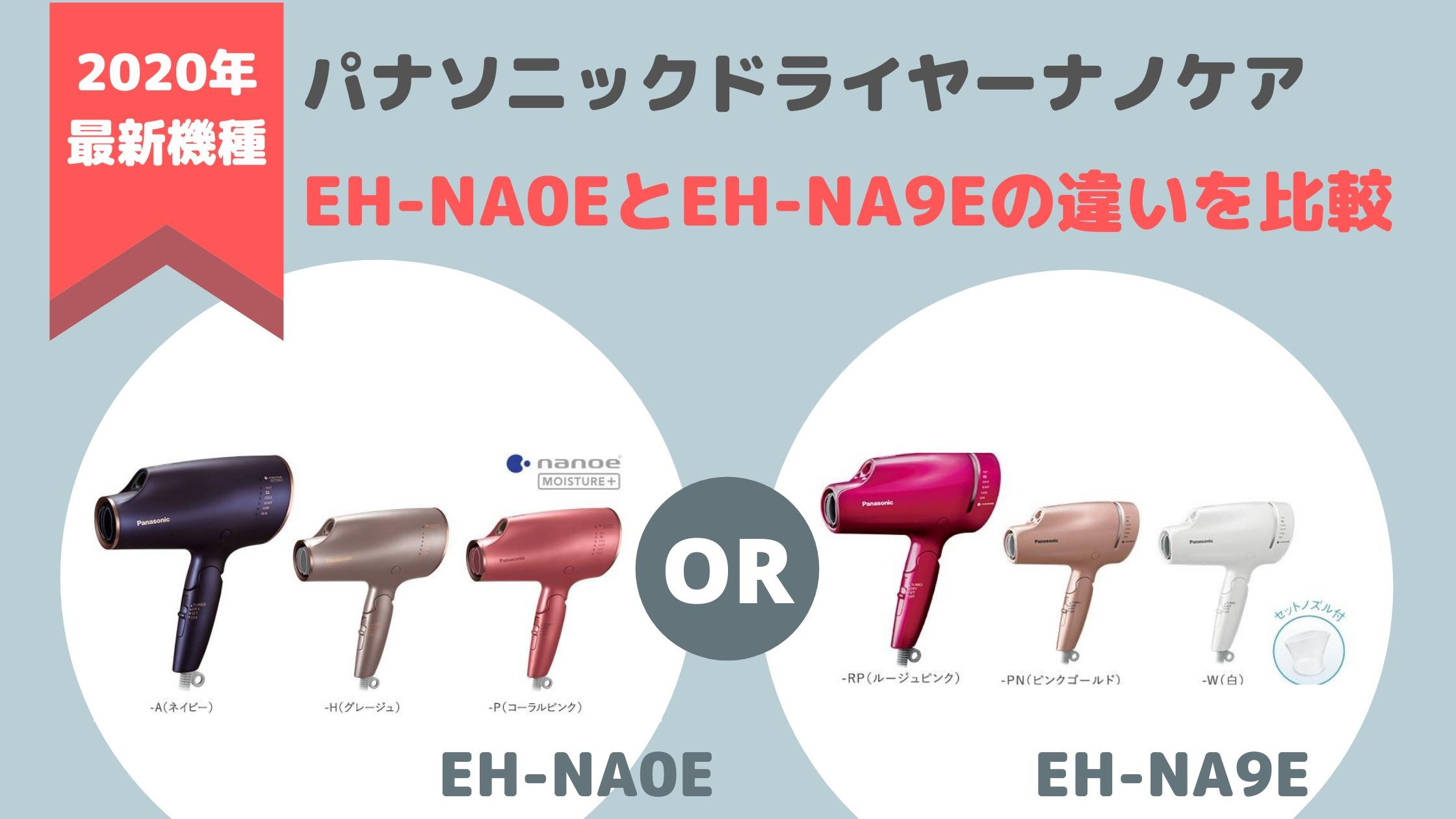 アEH-NA0EとEH-NA9Eの違い