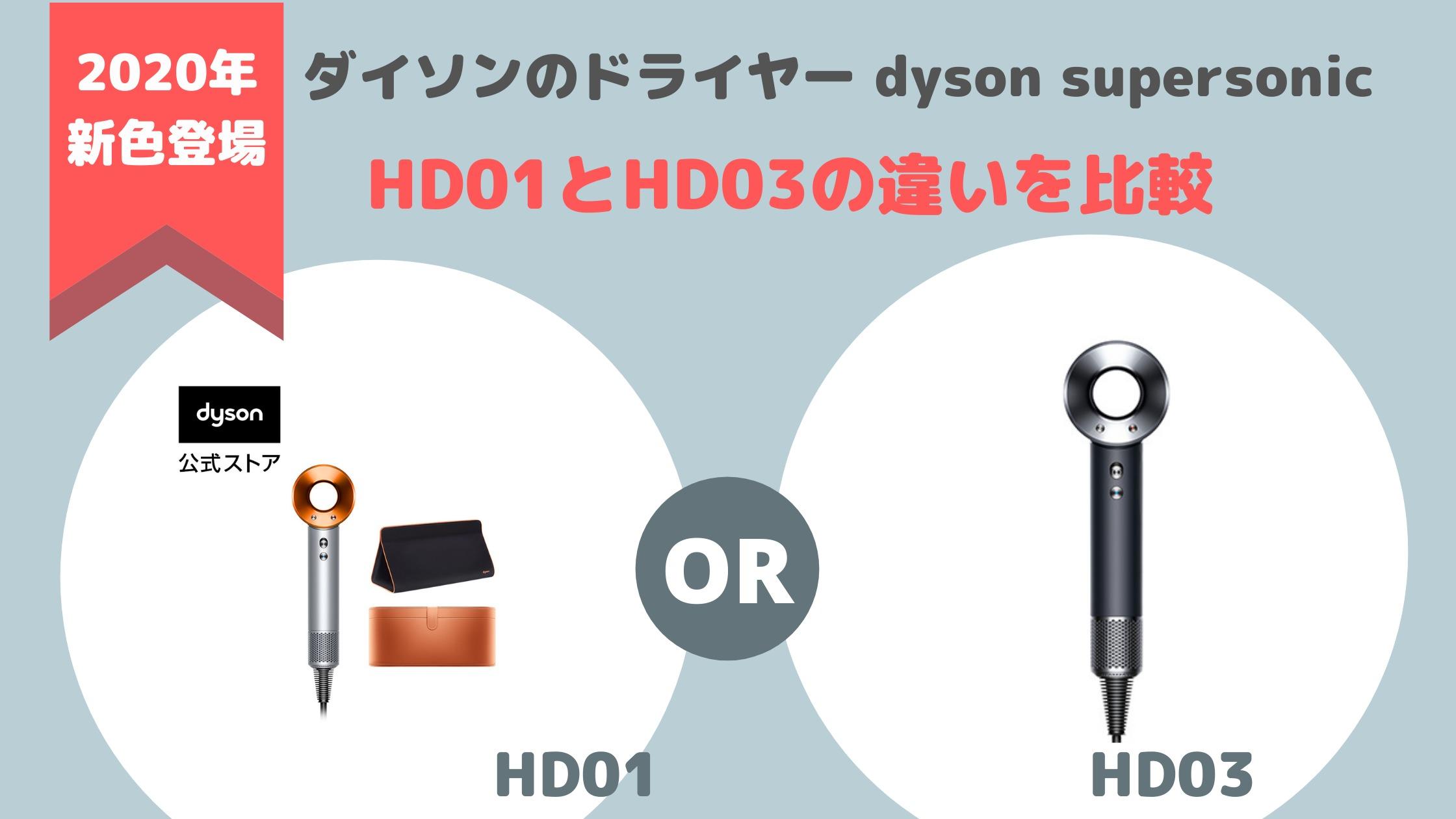 dysonドライヤーHD01とHD03違い