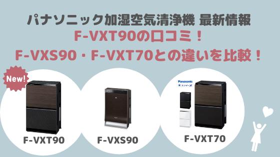 F-VXT90の口コミ!F-VXS90・F-VXT70との違いを比較!